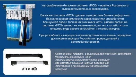 Багажник на рейлинги Fico Volvo V70 2012, 5 door Estate 2007 - 2013 (Rails) R54