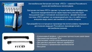 Багажник на рейлинги Fico Volvo XC70, 5 door Estate 2007 - 2013 (Rails)R54