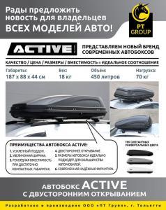 Бокс-багажник на крышу Аэродинамический серый, белый, черный ACTIVE base 187х88х44 см. 450 литров. Открытие с 2-ух сторон