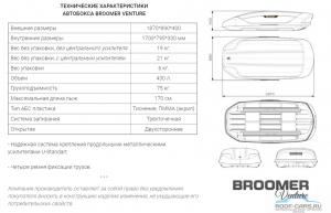 Автобокс Broomer Venture (L) 1870 х 890 х 400 на 430 литров с 2-ух сторонним открытием